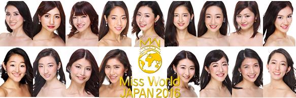 ミス・ワールド・ジャパン2016ファイナリスト