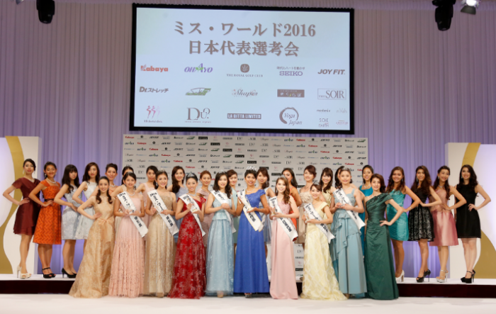 ミス・ワールド2016日本代表決定